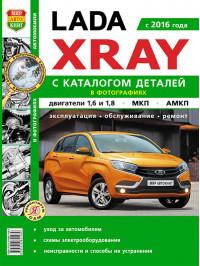 Lada Xray с 2016 года, книга по ремонту и каталог деталей в электронном виде