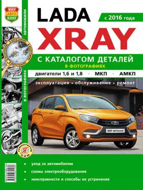 Руководство по ремонту и каталог деталей Lada Xray с 2016 года в электронном виде