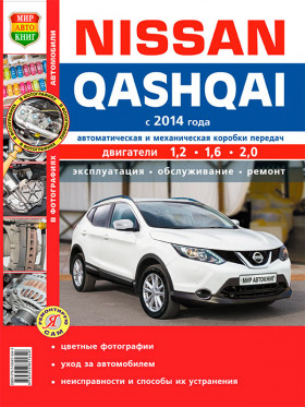 Руководство по ремонту Nissan Qashqai с 2014 года в цветных фотографиях в электронном виде