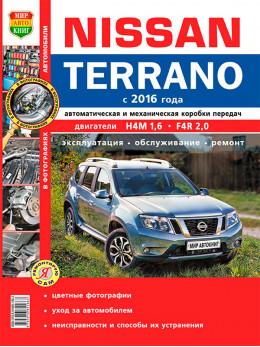 Nissan Terrano с 2016 года, книга по ремонту в цветных фотографиях в электронном виде