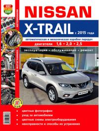 Nissan X-Trail с 2015 года, книга по ремонту в цветных фотографиях в электронном виде