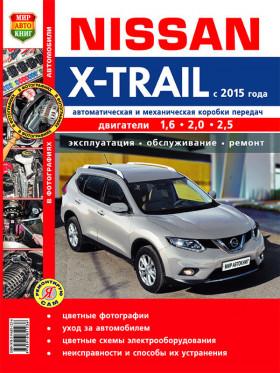 Руководство по ремонту Nissan X-Trail с 2015 года в цветных фотографиях в электронном виде