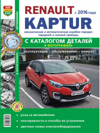 Renault Kaptur с 2016 года, книга по ремонту и каталог деталей в электронном виде