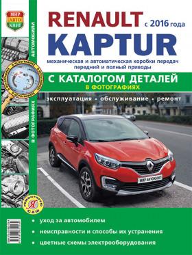 Руководство по ремонту и каталог деталей Renault Kaptur с 2016 года в электронном виде