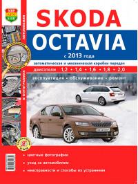 Skoda Octavia с 2013 года, книга по ремонту в цветных фотографиях в электронном виде