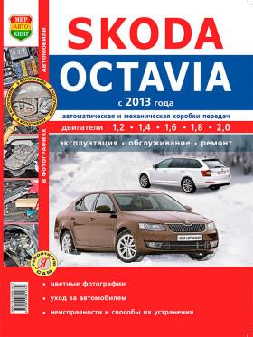 Руководство по ремонту Skoda Octavia с 2013 года в цветных фотографиях в электронном виде