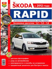 Skoda Rapid с 2012 года, книга по ремонту в цветных фотографиях в электронном виде