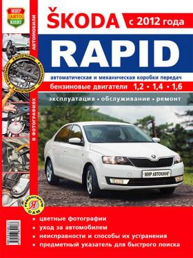 Руководство по ремонту Skoda Rapid с 2012 года в цветных фотографиях в электронном виде