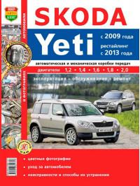 Skoda Yeti с 2009 года (+рестайлинг 2013 г.), книга по ремонту в цветных фотографиях в электронном виде