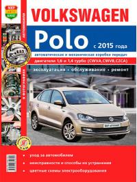 VW Polo с 2015 года, книга по ремонту в цветных фотографиях в электронном виде