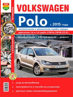 Руководство по ремонту VW Polo с 2015 года в цветных фотографиях в электронном виде