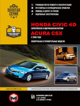 Руководство по ремонту Honda Civic 4D / Acura CSX с 2006 года в электронном виде