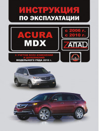 Acura MDX 2005 thru 2010, user e-manual (in Russian)
