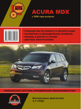 Repair manual for Acura MDX cars with 2006 in the eBook (in Russian)