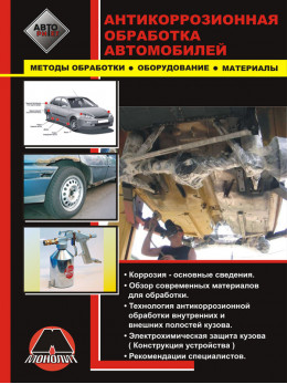 Антикоррозионная обработка кузова автомобиля, книга в электронном виде