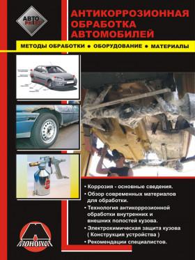 Руководство по антикоррозионной обработке кузова автомобиля в электронном виде