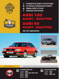 Audi 100 (C4 / A4) / Audi 100 Avant / Audi 100 Quattro / Audi A6 Avant / Audi A6 Quattro from 1990 to 1997, book repair in eBook