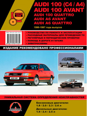 Audi 100 (C4 / A4) / Audi 100 Avant / Audi 100 Quattro / Audi A6 Avant / Audi A6 Quattro с 1990 по 1997 год, книга по ремонту в электронном виде