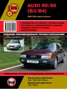 Audi 80 / 90 с 1986 по 1994 год, книга по ремонту в электронном виде