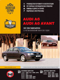 Audi A6 / A6 Avant 1997 thru 2004 (updating 1999 and 2001), service e-manual (in Russian)