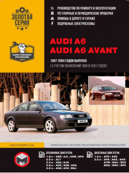 Audi A6 / A6 Avant с 1997 по 2004 год (+обновления 1999 и 2001 года), книга по ремонту в электронном виде