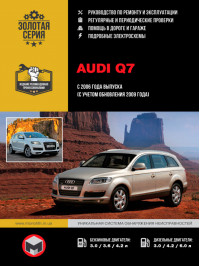 Audi Q7 since 2006 (updating 2009), service e-manual (in Russian)