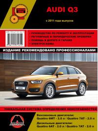 Audi Q3 c 2011 года, книга по ремонту в электронном виде