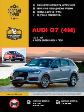 Repair manual for Audi Q7 cars with 2015 (taking into account the 2019 update) in the eBook (in Russian)