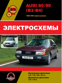 Audi 80 / Audi 90 1986 thru 1994, wiring diagrams (in Russian)