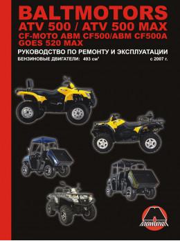 Baltmotors ATV500 / CF-Moto ABM CF500 / GOES 520 MAX c двигателем 3,7 литра, книга по ремонту в электронном виде