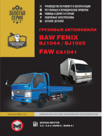 BAW FENIX BJ1044 / BAW BJ1065 / FAW CA1041 with engines 3.2D / 3.9D liters, service e-manual (in Russian)