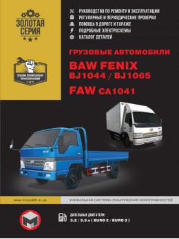 BAW FENIX BJ1044 / BAW BJ1065 / FAW CA1041 c двигателями 3,2D / 3,9D литра, книга по ремонту, каталог деталей в электронном виде