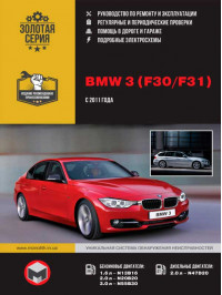 BMW 3 (F30 / F31) since 2011, service e-manual (in Russian)