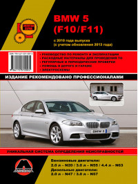 BMW 5 (F10 / F11) since 2010 (updating 2013), service e-manual (in Russian)