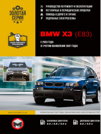 BMW Х3 (E83) since 2003 (updating 2007), service e-manual (in Russian)