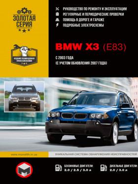 Руководство по ремонту BMW Х3 (E83) с 2003 года (c учетом рестайлинга 2007 года) в электронном виде