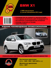BMW Х1 since 2009 (updating 2012), service e-manual (in Russian)