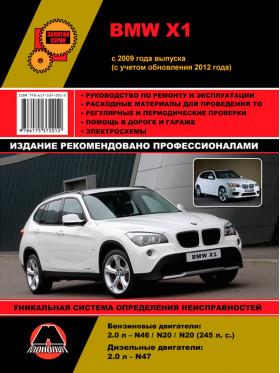 BMW Х1 с 2009 года (с учетом обновлений 2012 года), книга по ремонту в электронном виде