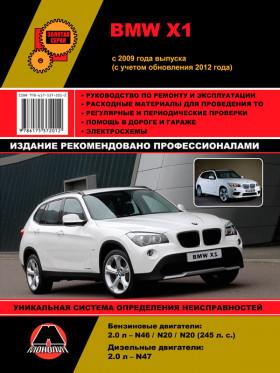 Руководство по ремонту BMW Х1 с 2009 года (с учетом обновлений 2012 года) в электронном виде