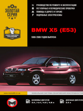 Руководство по ремонту BMW Х5 (E53) с 1999 по 2006 год в электронном виде