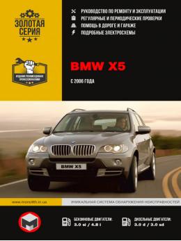BMW Х5 с 2006 года, книга по ремонту в электронном виде