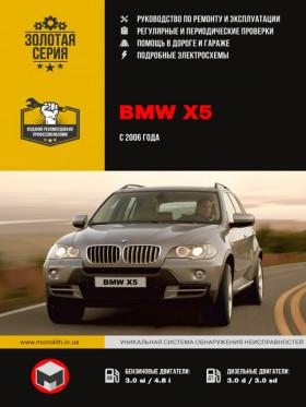 Руководство по ремонту BMW Х5 с 2006 года в электронном виде