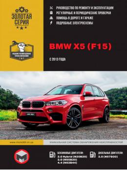 BMW Х5 (F15) с 2013 года, книга по ремонту в электронном виде