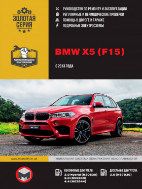 Руководство по ремонту BMW Х5 (F15) с 2013 года в электронном виде