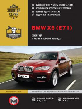 Руководство по ремонту BMW Х6 (E71) с 2008 года (+обновления 2010 года) в электронном виде