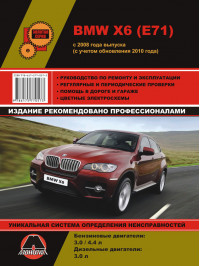 BMW Х6 (E71) с 2008 года (+обновления 2010 года), книга по ремонту в электронном виде