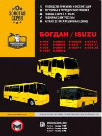 Богдан / Isuzu A-064 / A-091 / A-092 / A-301, книга по ремонту и каталог деталей в электронном виде