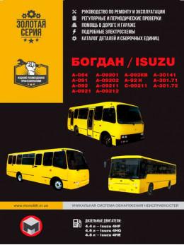 Богдан / Isuzu A-064 / A-091 / A-092 / A-301 c двигателями 4,4 / 4,6 / 4,8 литра, книга по ремонту и каталог деталей в электронном виде