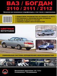 Лада / ВАЗ / Богдан 2110 / 2111 / 2112, книга по ремонту в цветных фото в электронном виде