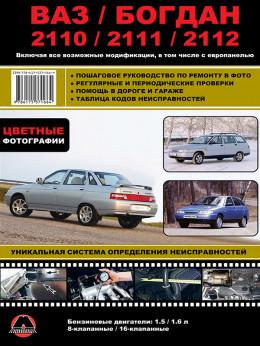 Лада / ВАЗ / Богдан 2110 / 2111 / 2112 c двигателями 1,5 литра и 1,6 литра, книга по ремонту в цветных фото в электронном виде